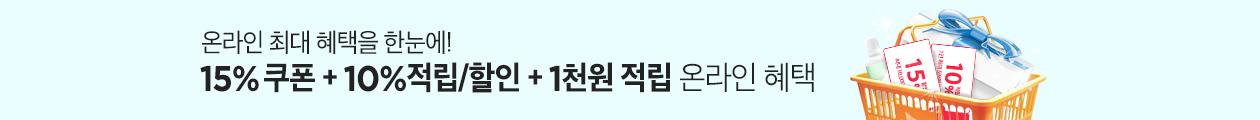 상품상세배너_7월 온라인최대구매혜택
