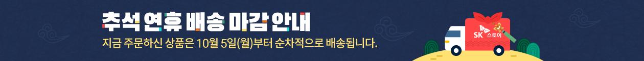 상품상세배너_추석배송안내