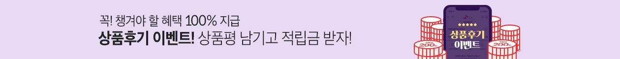 상품상세배너_10월 상품평 이벤트