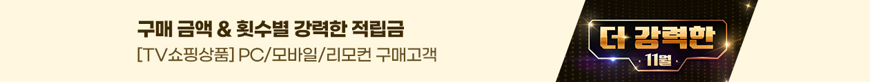 메인상단띠배너_더강력한11월