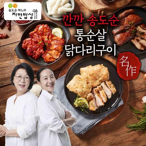 깐깐 송도순 며느리 자연밥상 인기 상품전 (신규 런칭 통순살 닭다리구이)