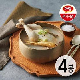 [하림 본사직영] 즉석삼계탕4봉세트