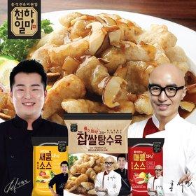 홍석천 이원일 찹쌀탕수육300g 5팩+매콤소스2팩+새콤소스3팩