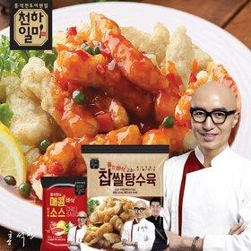 홍석천 이원일 찹쌀탕수육300g 5팩+매콤소스 5팩