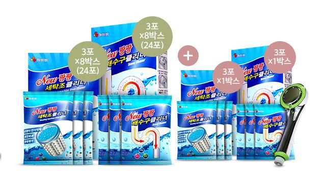 세탁조 클리너 27포+배수구 클리너 27포  (사은품:절수샤워기)