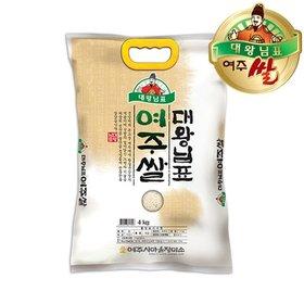 대왕님표 여주쌀 8kg(4kg+4kg)