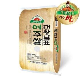 대왕님표 여주쌀 10kg