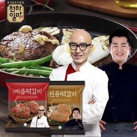 천하일미 떡갈비 매콤5팩 + 전통5팩 (10팩 총20장)
