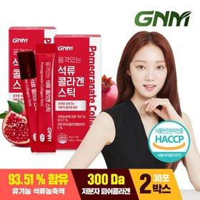 GNM 품격있는 석류 콜라겐 젤리 스틱 2박스 (총 30포)