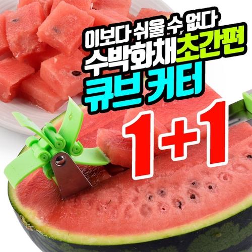 수박 큐브커터 1+1