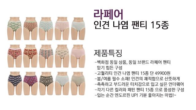 [대박구성](백화점 동일상품) 20 SS 인견 나염 팬티 (15종)