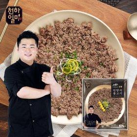 천하일미 홍석천 이원일 언양식 소불고기 200g 전통4팩