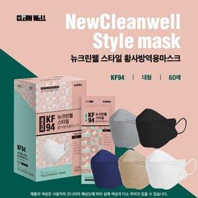 [컬러 KF94 마스크 대공개] 뉴크린웰 KF94 마스크 대형 60매 (총 5개 컬러 中 택 1)