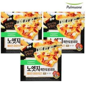 [풀무원]노엣지 꽉찬토핑 피자 파이브치즈x3판세트